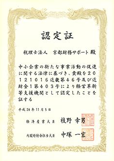 「経営革新等支援機関」の認定証