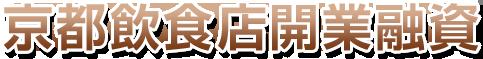 京都飲食店開業融資